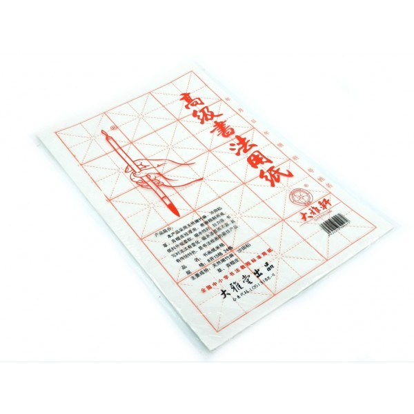 Set Of White Paper Sheets For Chinese Calligraphy 15