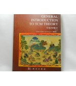General Introduction to TCM theory (code C98)