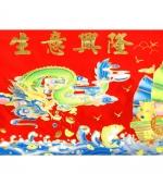 Stampa - Dragon - mare (cod B103-1)