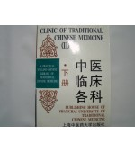 Clinic of Traditional Chinese Medicine Vol II (code C63)