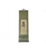 Pictura chinezeasca - Simbolul Dublei Fericiri – ideograma dragostei (cod B68)