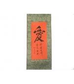 Pictura chinezeasca - Simbolul Dragostei (cod B68-7)