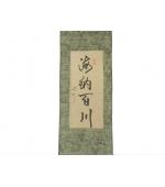 Pictura chinezeasca - Simbolul ,,Suflet Mare,, (cod B68-8)