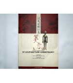 Acupuncture Cosmetology - Chinese-English Edition (code C23)