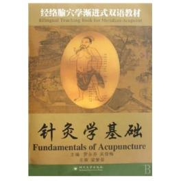 Fundamentals of acupuncture (cod C131)
