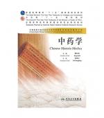 Chinese Materia Medica (C128)