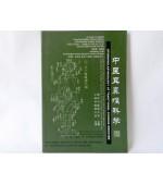 Otorhinolaryngology of Traditional Chinese Medicine (code C34)
