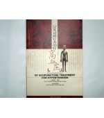 Acupuncture treatment for hypertension - Chinese-English edition (code C21)