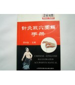 Chinese-English Illustrated Acupoints Manual (code C10)