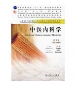 Traditional Chinese Internal Medicine (cod C127)